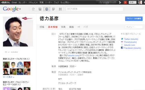 Google_profile.png