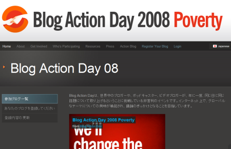 blogactiondayjp.png