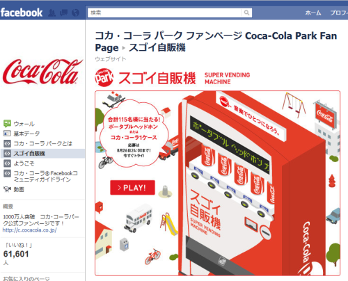 coke_facebook.png