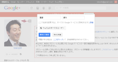 google+stopprofile.png