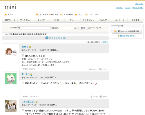 mixi_ranking.png