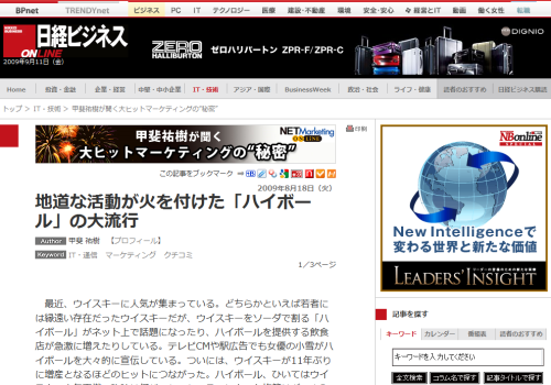 nikkeinm_interview_suntory.png