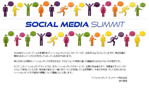 socialmediasummit_site.png