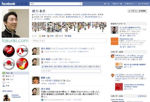 tokuriki_facebookpage.png