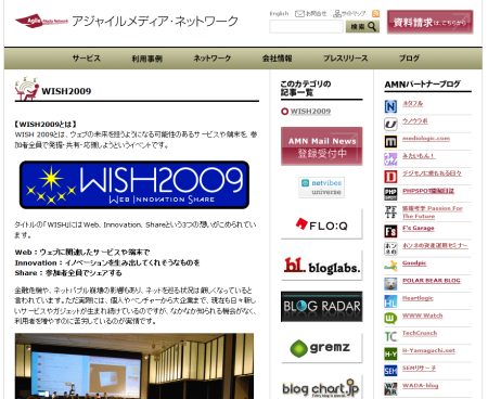 wish2009_site.png