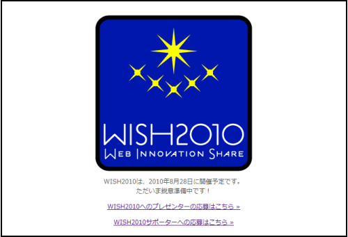 wish2010pre.png