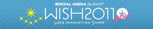 wish2011_logo.png