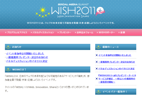 wish2011_site.png