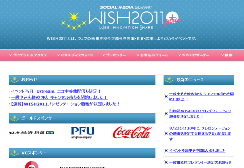 wish2011_site_last.png