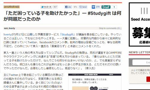 120518studygift_startupdating.png