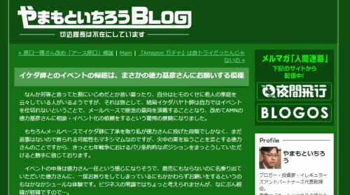 130212kirikomi1.png