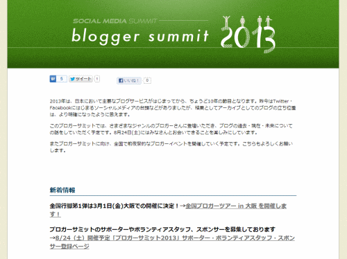 130213blogger.png