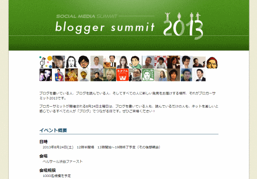130806blogger0.png