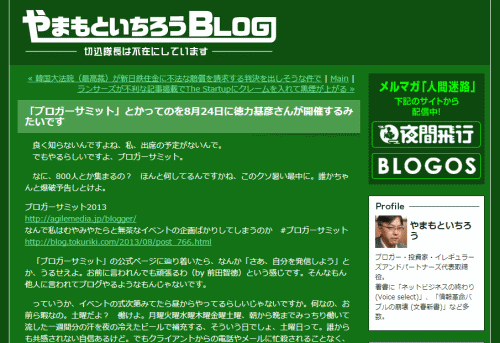 130820blogger0.png