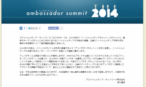 140120summit.png