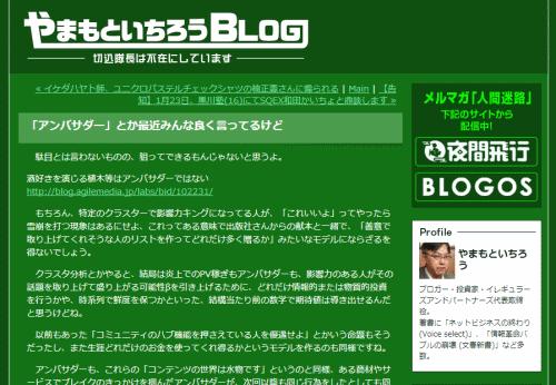 140206yamamoto.png