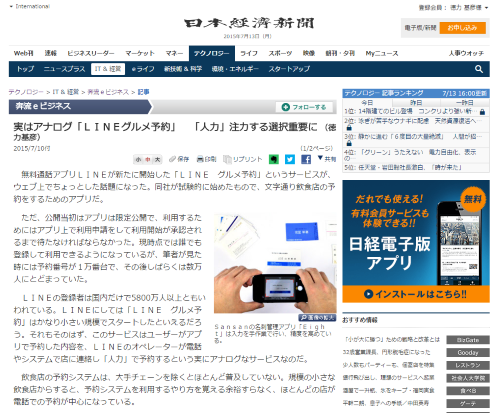 150713nikkei.png