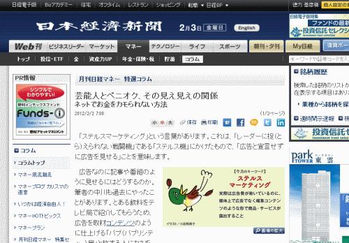 nikkei_yarasee.png
