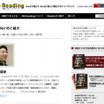 日経ビジネス本誌をオンラインで議論するNB ReadingのReaderに入れて頂きました。