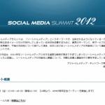 ソーシャルメディアサミット2012では、ソーシャルメディアのバブルと成功事例の境界線を見極める議論をしたいと思っています。 #sms2012
