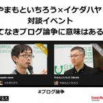 やまもといちろう×イケダハヤト対談イベントのお礼と寄付方針等のご報告 #ブログ論争