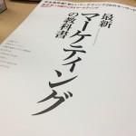 「最新マーケティングの教科書」に、アンバサダーのコラムを寄稿させて頂きました。
