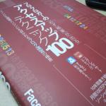 プロ・ブロガーの必ず結果が出るアクセスアップテクニック100  (コグレマサト、するぷ)