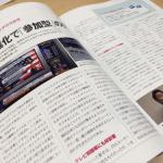 月刊事業構想の東京五輪特集で、ソーシャルビューイングのインタビューを掲載していただきました。