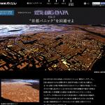 NHKの震災ビッグデータ特集で取材を受けて、ツイッターのログとしての価値を身をもって感じてしまった話。
