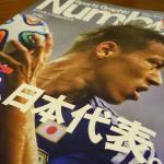 ザッケローニ監督、本田1トップとかの4年前に先祖返りはやめて、是非日本サッカーの未来を感じられる試合を見せて下さい。お願いします。