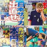 サッカーワールドカップの日本代表をバッシングする前に、8年前のドイツ大会との違いを振り返ってみた