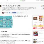 日本の「ネイティブ広告」は、もっと真剣にネイティブにならないと読者にステマ広告扱いされてしまうんではなかろうか