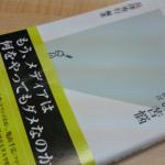 「メディアの苦悩」を読んで改めて考える、メディアに対して変に理想論を持っていると、日本のネット上では明らかに弱いのではないかという議論