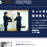 NewsPicksは、はてなブックマークとは全く違う方向に行くんじゃないかと勝手に期待してる3つの理由