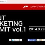 Event Marketing Summit(イベントマーケティングサミット)にパネリストとして登壇させて頂きました。