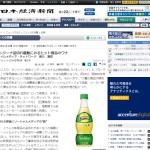 レモンジーナ品切れ騒動にみるヒット商品のワナ を日経新聞電子版に寄稿しました。