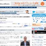 ネイティブアドはテレビCMに代わる新たな認知獲得の手段になるか を宣伝会議 AdverTimesに寄稿しました。