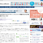 なぜ日本ではステマやノンクレジット問題がなかなか根絶されないのか を宣伝会議 AdverTimesに寄稿しました。